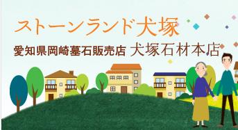 ストーンランド犬塚 愛知県岡崎墓石販売店 犬塚石材本店
