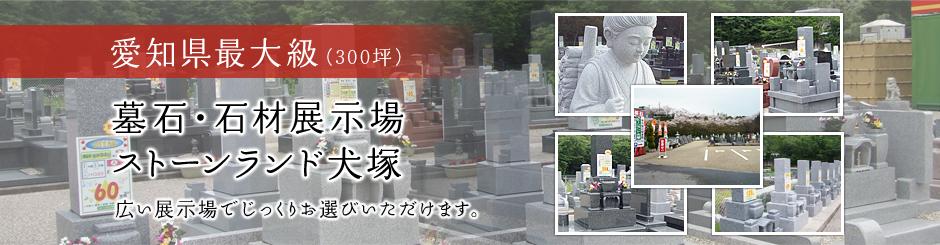 愛知県最大級の墓石・石材展示場ストーンランド犬塚
