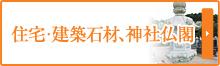住宅/建築石材寺社仏閣