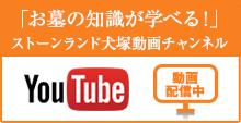 ストーンランド犬塚youtubeチャンネル