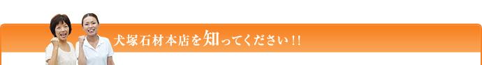 犬塚石材を知ってください!!