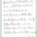 [お客様の声] 豊田市 S様 ~和型(石種/天山石)~