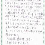 [お客様の声] 豊田市 O様 ~和型(石種/岡崎牛岩石)~