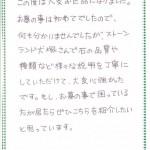 [お客様の声] 安城市 T様 ~和型(石種/岡崎吉祥石)~