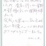 [お客様の声] 岡崎市 S様 ~和型(石種/天山石)~