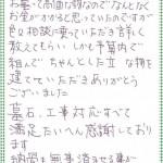 [お客様の声] 西尾市 T様 ~和型~