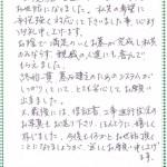 [お客様の声] 岡崎市 T様 ~洋型~