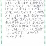 [お客様の声] 豊川市 Y様 ~神道型(石種/芝山細目石)~
