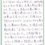 [お客様の声] 岡崎市 M様 ~和型(石種/天山石)~