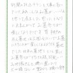 [お客様の声] 豊田市 H様 ~洋型~