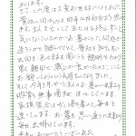 [お客様の声] 安城市 H様 ~和型(石種/磐梯みかげ)~