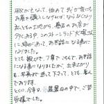 [お客様の声] 岡崎市 M様 〜和型~