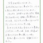 [お客様の声] 岡崎市のお客様 〜和型~
