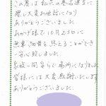 [お客様の声] 安城市 T様 〜オリジナル型~