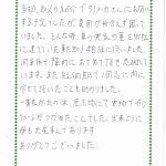 [お客様の声] 豊川市 S様 〜和型~