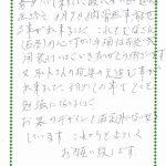 [お客様の声] 岡崎市のお客様 〜オリジナル型~