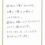 [お客様の声] 豊田市のお客様 〜和型~