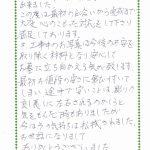 [お客様の声] 豊田市 N様 〜和型~