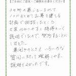 [お客様の声] 岡崎市 N様 〜和型~